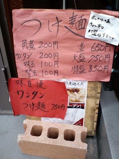とよや (大井町) 具たくさんワンタンメン
