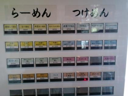 らーめん つけめん なわて (武蔵小山) 大盛り味玉ラーメン