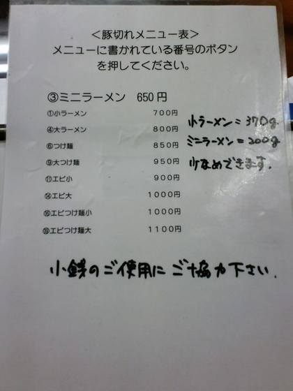 蓮爾 さんこま店 (三軒茶屋) 小ラーメン