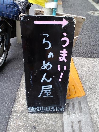 麺処はるにれ (戸越公園) しおラーメン