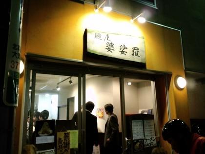 麺屋 婆娑羅 (大岡山) ラーメン