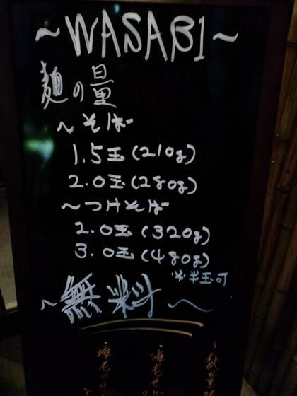 中華そば わさび (西新宿) チーズカレーそば