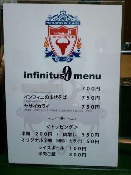 infinitus0 (戸越公園) インフィニのまぜそば