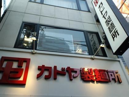 カドヤ製麺所 (学芸大学) 海出汁ゆず胡椒麺