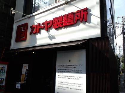 カドヤ製麺所 (学芸大学) カレーつけめん