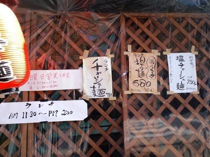 ツ一 田町 (芝浦ふ頭) 坦々麺