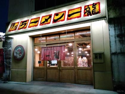 博多ラーメン一龍 (西条店) ねぎラーメン