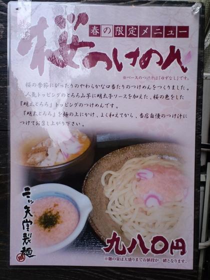 三ツ矢堂製麺 (中目黒) 桜つけめん