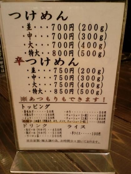 つけ麺専門店 三田製麺所 (田町本店) つけめん