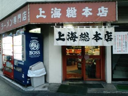 上海総本店 (女学院前) ワンタンメン