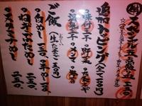 麺楽喰座 井田商店 (荏原中延)