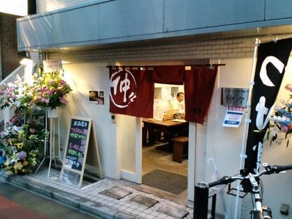 らーめん・つけ麺処 仲々 (大井町)