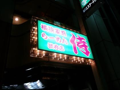 横浜家系 侍 (渋谷) らーめん