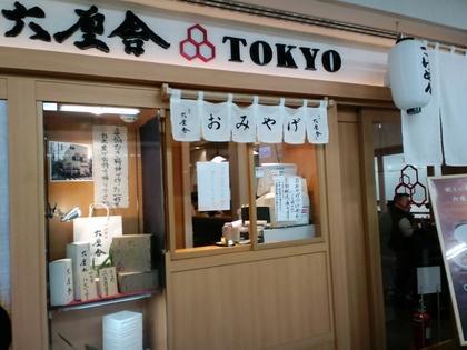 六厘舎TOKYO (東京ラーメンストリート) 朝つけ