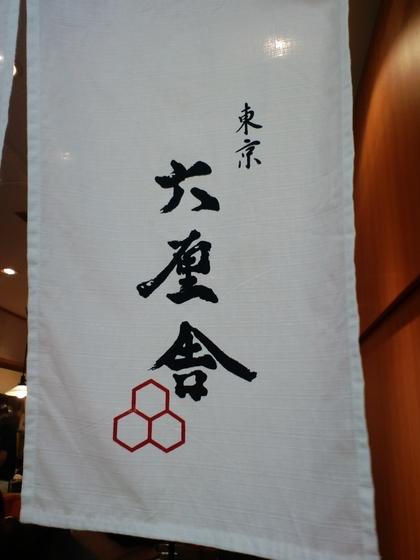 六厘舎TOKYO (東京ラーメンストリート) 味玉つけめん