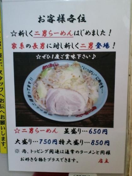円満家 (学芸大学) 二男らーめん