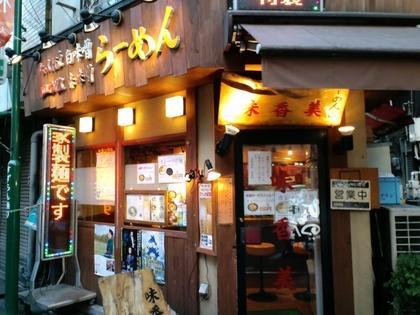 らーめん味香美 (大井町) カレーつけ麺
