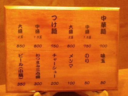 めん和正 (三軒茶屋) つけ麺