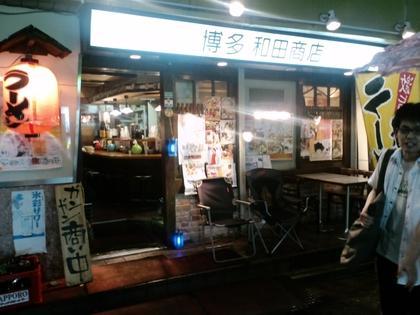 博多和田商店 (新宿)