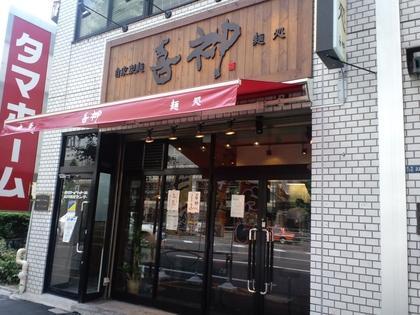 喜神 (品川) ぶっかけバリ麺
