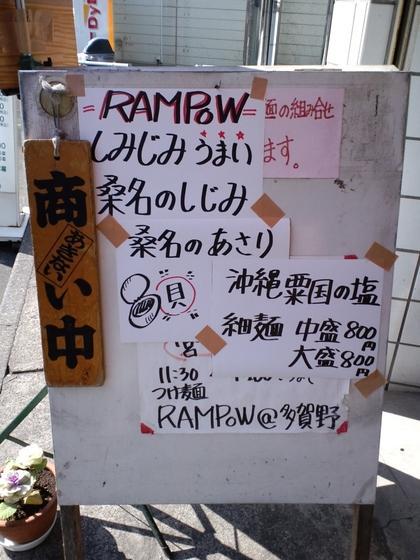 創作つけ麺RAMPoW@多賀野 (荏原中延) 沖縄粟国の塩