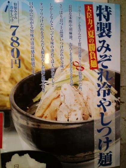 つけ麺 大臣 (渋谷) 特製冷やしみぞれつけ麺
