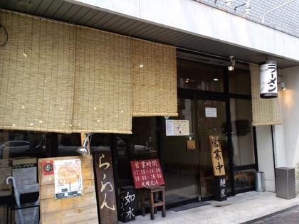 麺屋 如水 (徳川町 by名古屋) たいわん