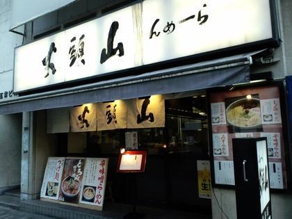 らーめん 山頭火 渋谷店 (渋谷) 塩ラーメン