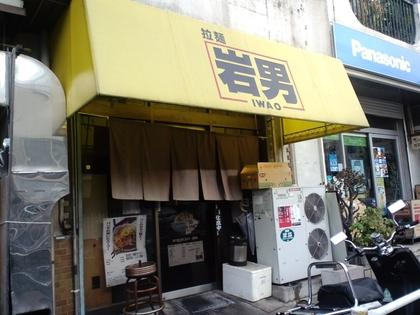 拉麺岩男 (駒澤大学)