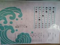 松波ラーメン店 (松陰神社前) 支那ソバ