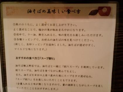 油そば 椿 (上野) 大盛油そば