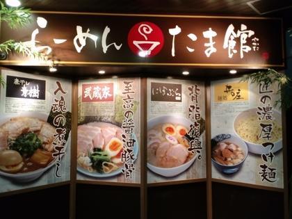 武蔵家 (らーめんたま館 立川) アゴ塩ラーメン
