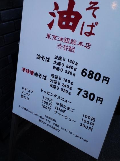油そば 東京油組総本店 渋谷組 (渋谷) 油そば
