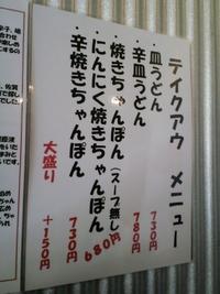 ちゃんぽん浪漫食堂 (戸越) 焼きちゃんぽん