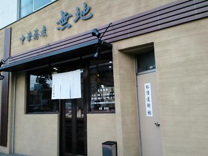 中華蕎麦 無地 (西新井) 麻辣麺