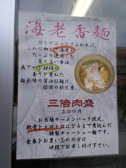 麺劇場 玄瑛 お台場ラーメンPARK