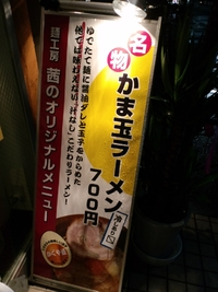 麺工房 茜 (蒲田) かまたまラーメン