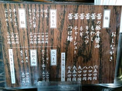 豚骨醤油 蕾 (大井町) 蕾風まぜそば「クルル」