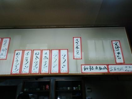 西条ラーメン (西条) コッテリラーメン