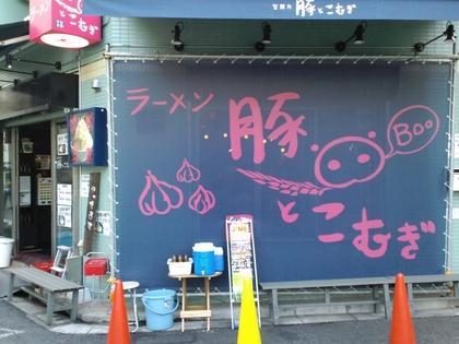 製麺所 豚とこむぎ (五反田) カレーそば