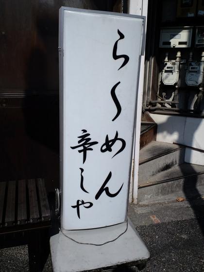 辛しや (武蔵新田) 納豆キムチ油めん