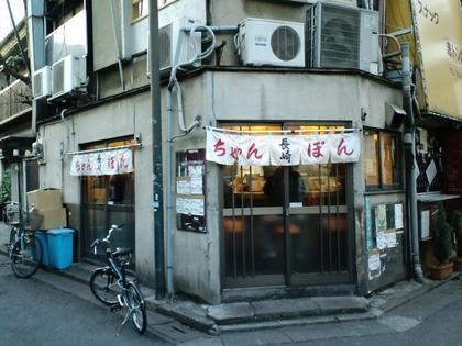 長崎ちゃんぽん (三軒茶屋) ちゃんぽん+半チャーハン