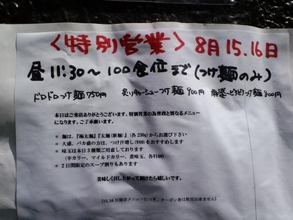麺バカ息子 (京急鶴見) ドロドロつけ麺