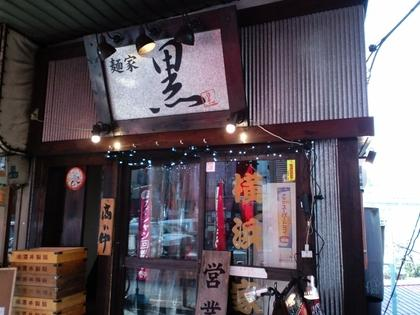 麺家 黒 (目黒)