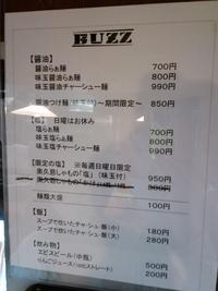 BUZZ (鶯谷) 奥久慈しゃもの「塩」