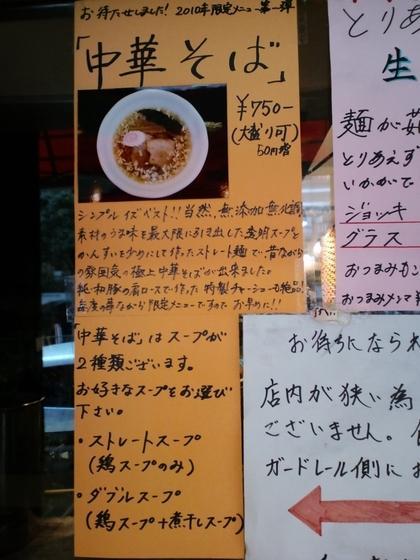 づゅる麺 池田 (目黒) 中華そばストレート