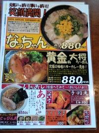 麺空海 (西条) 黄金の大将ラーメン
