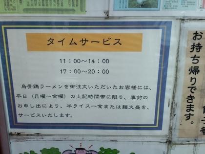 烏骨鶏ラーメン 龍 大森店