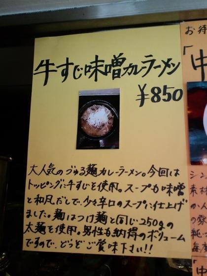 づゅる麺 池田 (目黒) 牛すじ味噌カレーラーメン