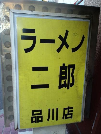 ラーメン二郎 品川店 (北品川)